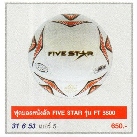 F2730 ลูกฟุตบอลหนังอัด ไฟว์สตาร์ FT No.8800