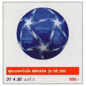 F2740 ลูกฟุตบอลหนังอัด มิกาซ่า SE 509