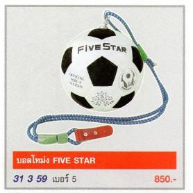 F2748 บอลโหม่ง Five Star เบอร์ 5