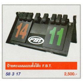 F0132 สูบฟุตบอล ชนิดมือ F.B.T. ขนาดยาว 12 นิ้ว