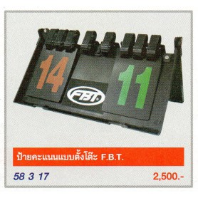 F3109 ป้ายคะแนนแบบตั้งโต๊ะ F.B.T.