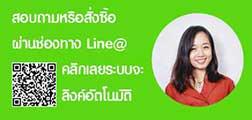 Line messisport